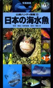 日本の海水魚