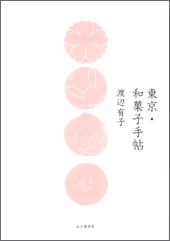 東京・和菓子手帖