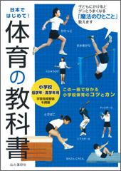 体育の教科書 小学校低学年~高学年用