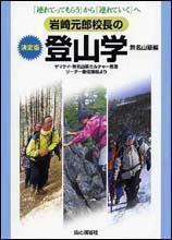 岩崎元郎校長の決定版 登山学