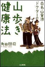 百名山登頂ドクターの『山歩き健康法』