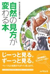 自然の見方が変わる本