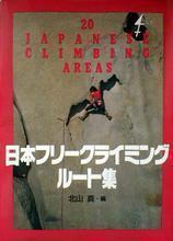 日本フリークライミング・ルート集