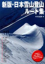 新版 日本雪山登山ルート集