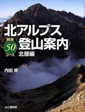 北アルプス登山案内[北部編]特選50コース