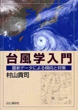 台風学入門