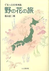 野の花の旅