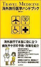 海外旅行医学ハンドブック