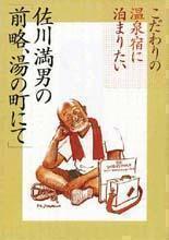 佐川満男の「前略、湯の町にて」