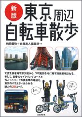 新版 東京周辺自転車散歩