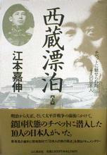 西蔵漂泊(上)