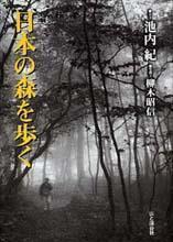 日本の森を歩く