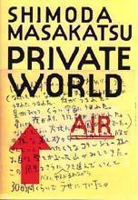PRIVATE WORLD(プライベートワールド)