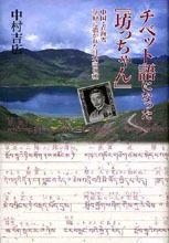 チベット語になった「坊ちゃん」