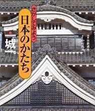 さがしてみよう日本のかたち2 城