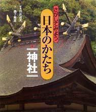 さがしてみよう日本のかたち3 神社