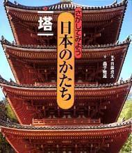 さがしてみよう日本のかたち4 塔