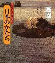 さがしてみよう日本のかたち7 庭園