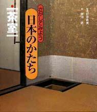 さがしてみよう日本のかたち8 茶室