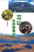 立山 自然観察ガイド