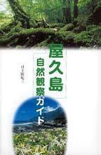 屋久島 自然観察ガイド