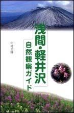 浅間・軽井沢 自然観察ガイド