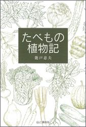 たべもの植物記