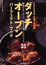 ダッチオーブン・パーフェクト・ブック