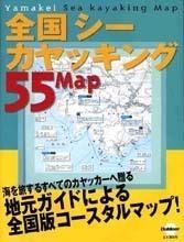 全国シーカヤッキング 55Map