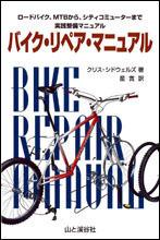 バイク・リペア・マニュアル