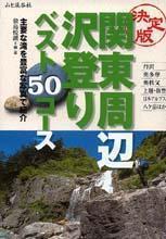 関東周辺沢登りベスト50コース