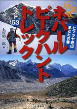 決定版 ネパール・ピークハントトレック ベスト53コース