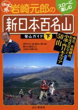 決定版 岩崎元郎の新日本百名山登山ガイド〈下巻〉