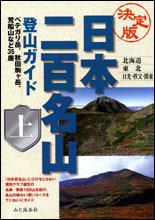 決定版 日本二百名山登山ガイド 上