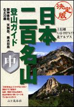 決定版 日本二百名山登山ガイド 中