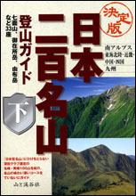 決定版 日本二百名山登山ガイド 下