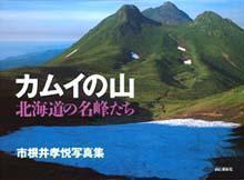 カムイの山 北海道の名峰たち