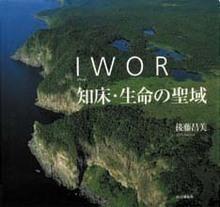 IWOR 知床・生命の聖域