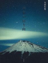宇宙の富士山