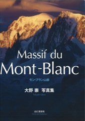 Massif du Mont-Blanc モンブラン山群 大野崇写真集