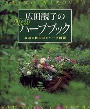 広田せい子のNEWハーブブック