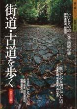 街道・古道を歩く 西日本編