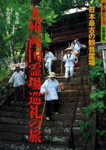 九州西国霊場巡礼の旅