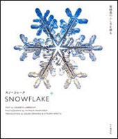 スノーフレーク〈SNOW FLAKE〉