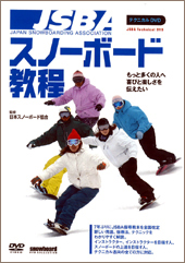 DVD JSBAスノーボード教程