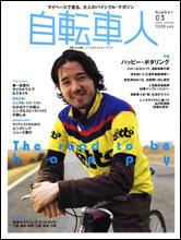 自転車人 2006春号 No.003