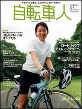 自転車人 2006夏号 No.004