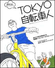 TOKYO自転車人