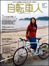自転車人 2006秋号 No.005