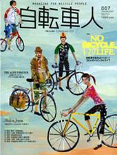 自転車人No.007